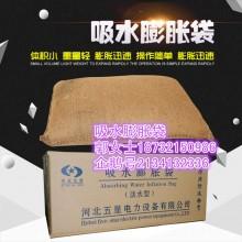 吸水膨胀袋(讲究摆法)防汛防洪专用堵漏袋