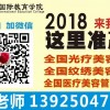 广州哪里有微整形技术培训班?