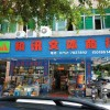 广东文具店加盟_惠州专业的文具代理加盟