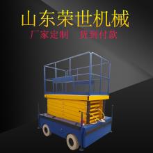 高空作业平台车 移动式升降平台厂家专业定做