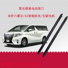 丰田塞纳双杆专车专用汽车电动尾门