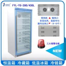 2-8℃疫苗冷藏箱