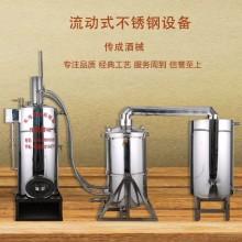 供应传成酒械小型作坊流动式外加工不锈钢白酒酿造酿酒设备