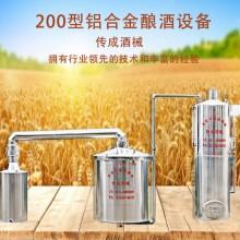 供应传成酒械200型铝合金白酒专用酿酒设备
