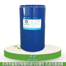塑胶电子外壳电镀有效解决油污的方法