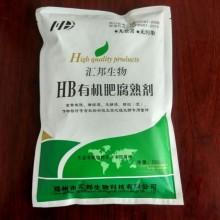 有机肥发酵腐熟剂 微生物发酵剂 生物有机肥发酵剂