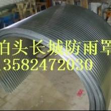 长城出售圆弧皮带机防雨罩环保