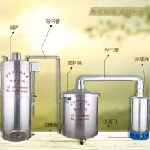 供应传成牌第五代家庭小型蒸馏白酒生产设备酿酒设备