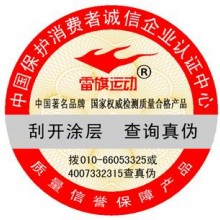 南宁有机山茶油防伪标签印刷公司