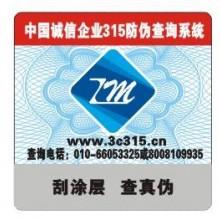 贺州有机茶叶防伪标签印刷公司
