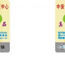 郑州有机肥料防伪合格证印刷公司