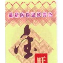 信阳有机茶叶防伪标签印刷公司