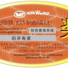 洛阳白酒产品激光防伪标签印刷公司