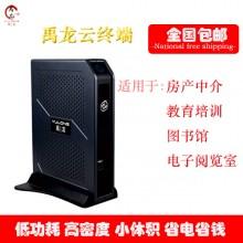 教育云终端x86 免费云桌面系统 虚拟云终端 禹龙云桌面厂商