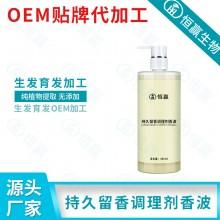 植物控油去屑洗发水OEM头发护理化妆品香波代加工
