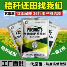 稻草快速腐熟发酵剂微生物稻杆还田技术