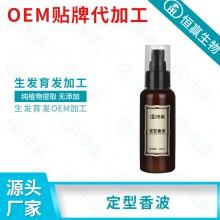 控油去屑护发素洗发露OEM贴牌化妆水定型液定制代加工
