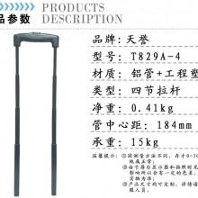 184mm管中心距音箱拉杆 铝合金拉杆 厂家供应 支持定制