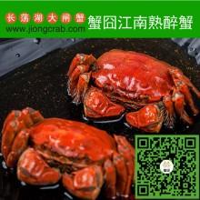 蟹囧江南熟醉蟹/招牌醉蟹/手作秘制花雕熟醉蟹