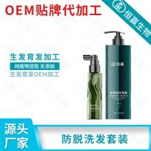 止痒去屑洗发水防脱生发洗护用品OEM贴牌代加工