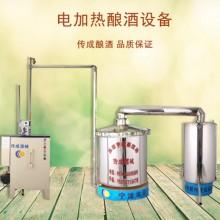 供应传成酒械家用小型酒厂酿造白酒蒸汽式酿酒设备