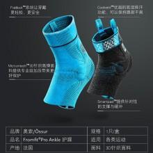 奥索运动护踝护具跑步健身锻炼护具