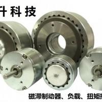 东莞张力器 HB系列磁滞制动器维修保养