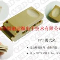 深圳圆融达苹果CPU芯片测试架