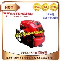 TOHATSU日本东发VF63AS-R手抬消防泵