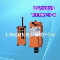 F21-4D电动葫芦无线遥控器 台湾禹鼎起重机遥控器