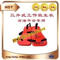 GY09-1三片式救生衣