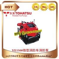 VE1500日本东发微型消防车消防泵