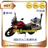 二轮消防摩托车GA 768-2008