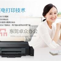 东莞爱普生L1300彩色喷墨打印机出租-卓众租赁