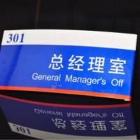 宁夏银川标牌厂加工设计制作公司科室牌、门牌、弧形科室牌