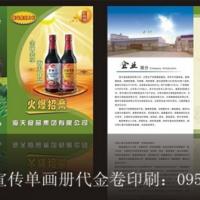 宁夏银川广告彩页、海报、DM宣传单册、名片、铜版纸印刷