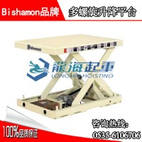 300kg多螺旋升降平台 日本bishamon品牌原装进口