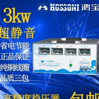 西安鸿宝稳压电源TSD(3-10KVA)供应-西安销售商报价