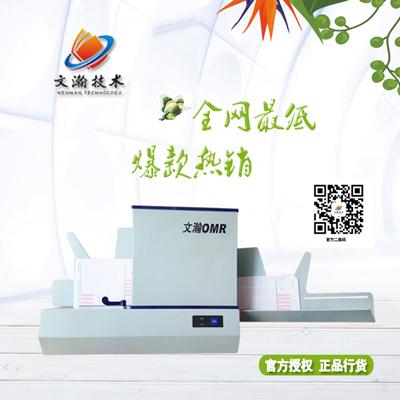 汝南县答题卡读卡机价格 答题卡光标阅读器