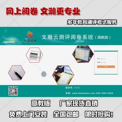 夏县网络阅卷系统厂家 什么是网上阅卷