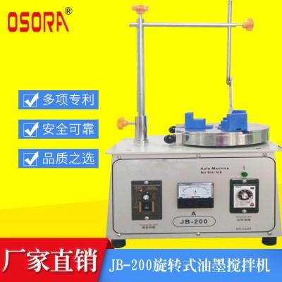 厂家直销小型油墨搅拌机 电动搅拌机JB-200 OSORA