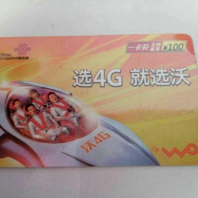 中国联通一卡充代理 移动话费充值卡批发