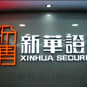 宁夏金峰恒泰电子商务有限公司