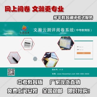闻喜县通用阅卷系统 扫描阅卷