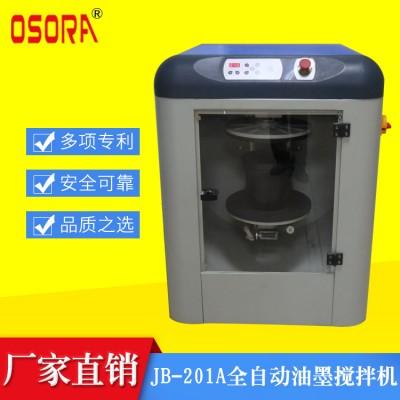 浩恩厂家直销全自动线路板油墨搅拌机 印刷油墨搅拌机