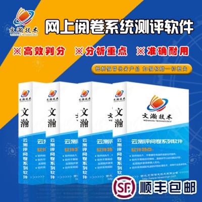 达拉特旗网络阅卷系统品牌 网络阅卷产品