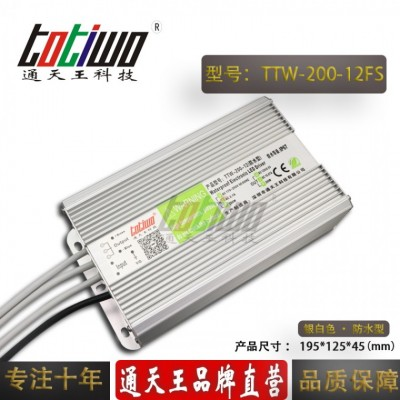 通天王DC12V16.67A200W防水开关电源监控集中供电