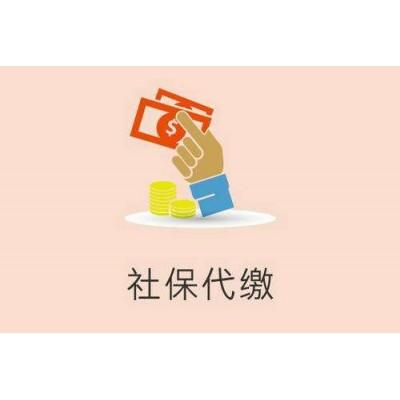 深圳社保挂靠,代缴深圳社保公司,代办深圳社保单位