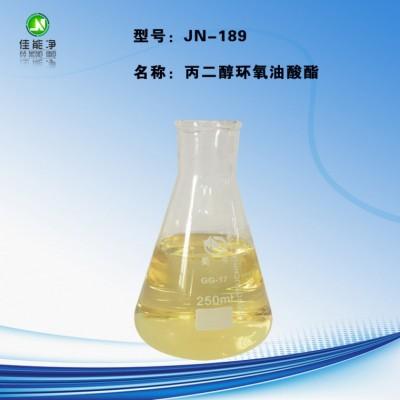 高级除蜡水配方原料 丙二醇环氧油酸酯 非离子表面活性剂