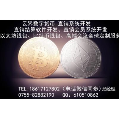 深圳市智能钱包开发丨区块链落地应用